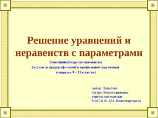 Решение уравнений и неравенств с параметрами Элективный курс по математике (