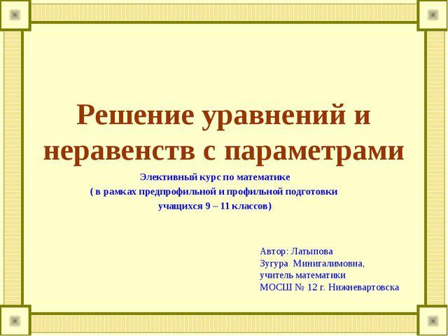 Решение уравнений и неравенств с параметрами Элективный курс по математике (...