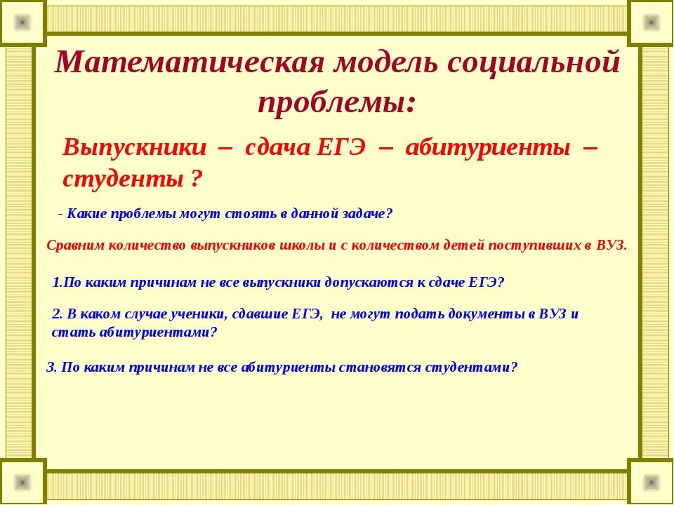 Математическая модель социальной проблемы: Выпускники – сдача ЕГЭ – абитуриен...