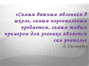 «Самым важным явлением в школе, самым поучительным предметом, самым живым при