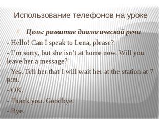 Использование телефонов на уроке Цель: развитие диалогической речи - Hello! C