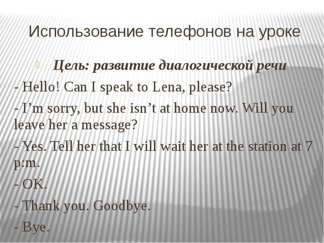Использование телефонов на уроке Цель: развитие диалогической речи - Hello! C...