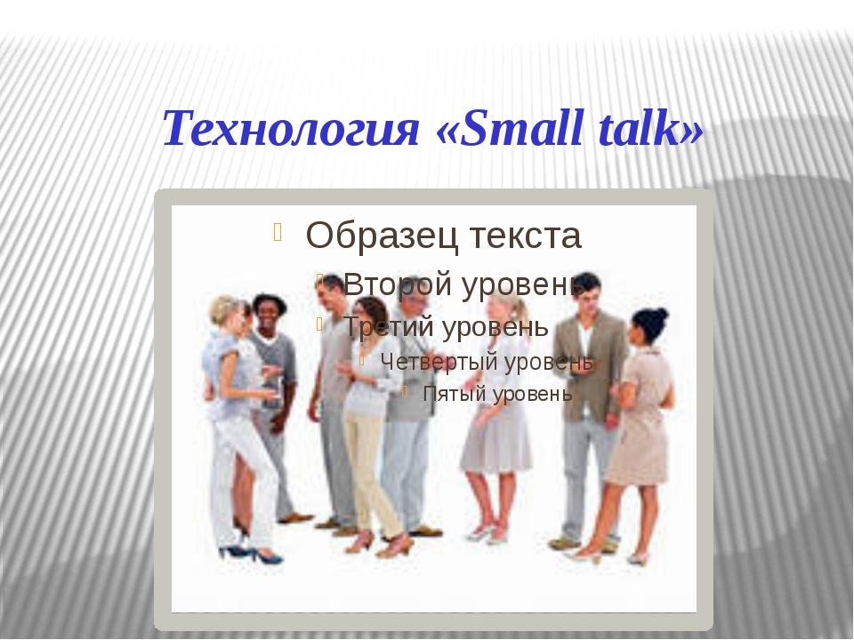 Технология «Small talk»