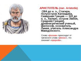 АРИСТОТЕЛЬ (лат. Aristotle) (384 до н. э., Стагира, полуостров Халкидика, Сев