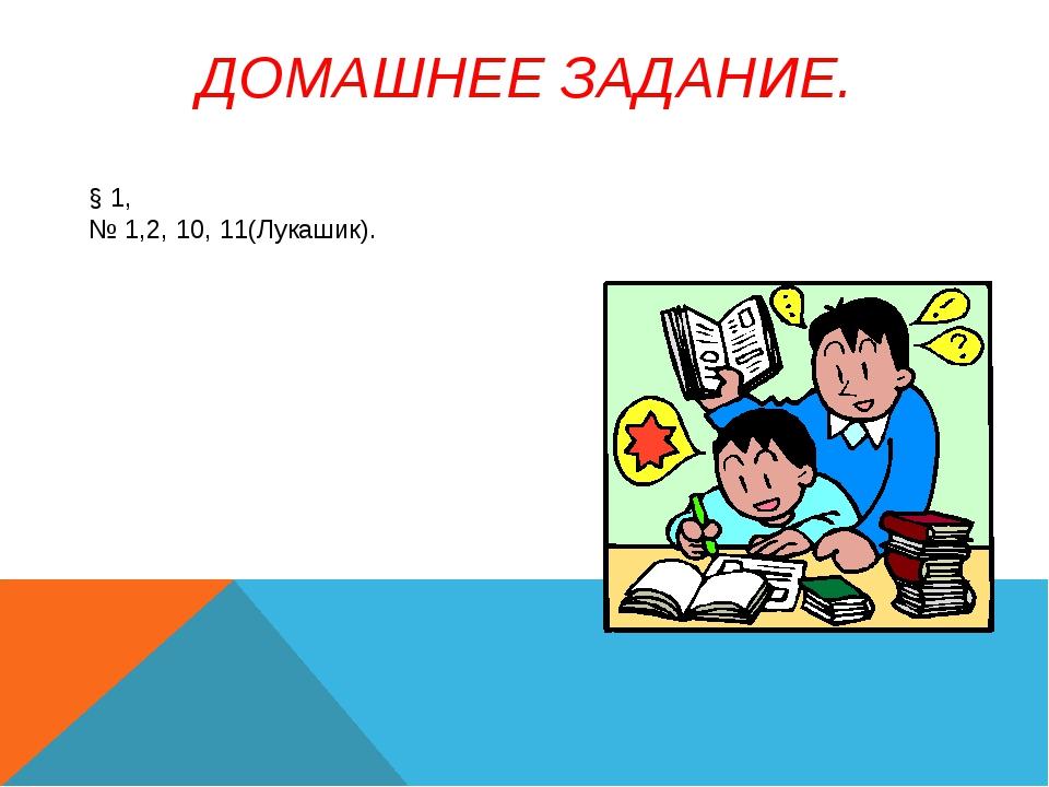 ДОМАШНЕЕ ЗАДАНИЕ. § 1, № 1,2, 10, 11(Лукашик).