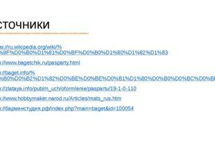 Источники https://ru.wikipedia.org/wiki/%D0%9F%D0%B0%D1%81%D0%BF%D0%B0%D1%80%