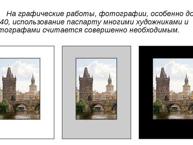 На графические работы, фотографии, особенно до 30х40, использование паспарту...