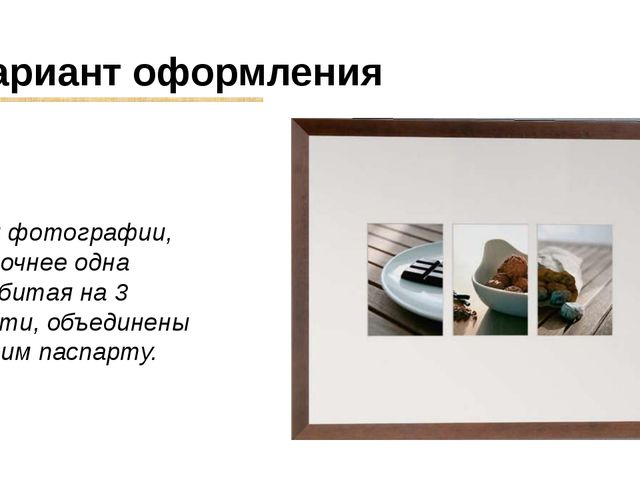 Вариант оформления Три фотографии, а точнее одна разбитая на 3 части, объедин...