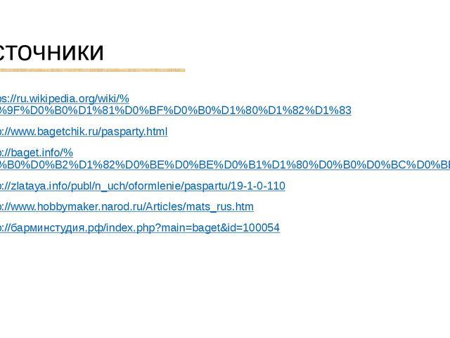 Источники https://ru.wikipedia.org/wiki/%D0%9F%D0%B0%D1%81%D0%BF%D0%B0%D1%80%...
