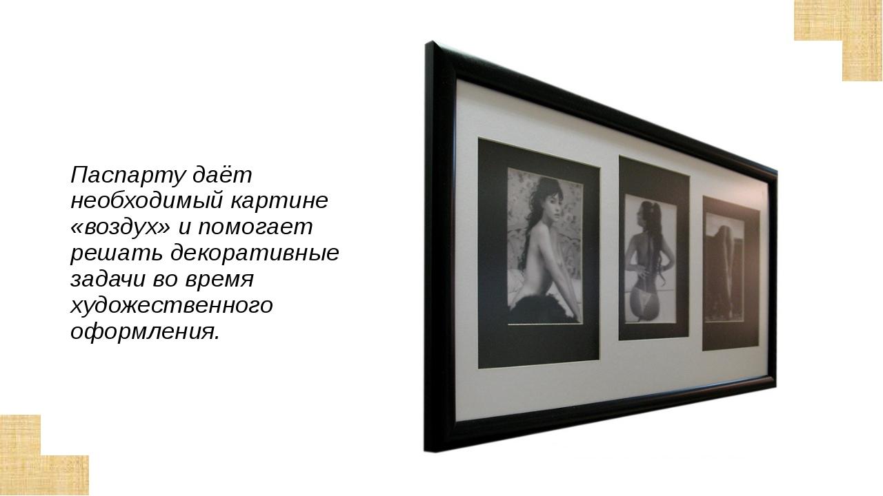 Паспарту даёт необходимый картине «воздух» и помогает решать декоративные зад...