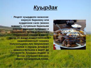Куырдак Рецепт куырдакпо казахски: жирную баранину или курдючное сало (можно