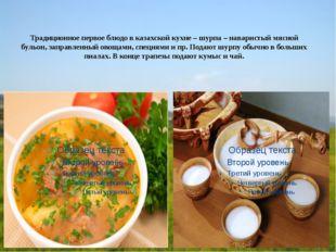 Традиционное первое блюдо в казахской кухне – шурпа – наваристый мясной бульо