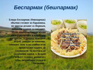 Беспармак (бешпармак) Блюдо Беспармак (бешпармак) обычно готовят из баранины,