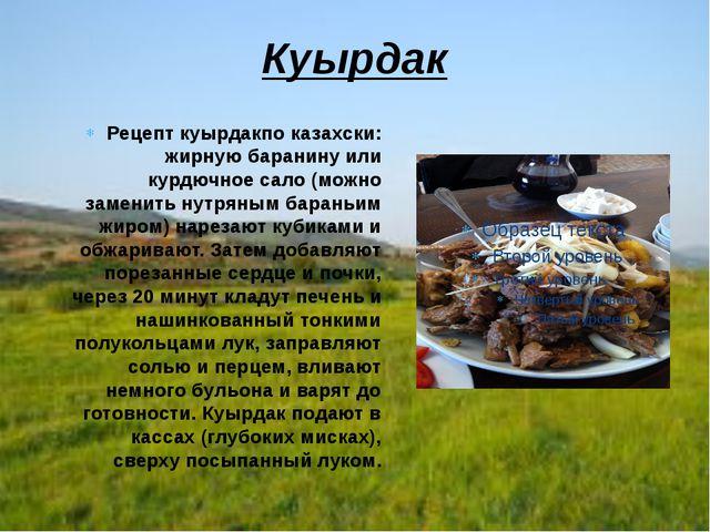 Куырдак Рецепт куырдакпо казахски: жирную баранину или курдючное сало (можно...
