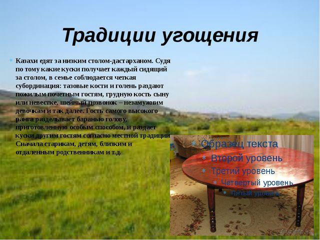 Традиции угощения Казахи едят за низким столом-дастарханом. Судя по тому каки...