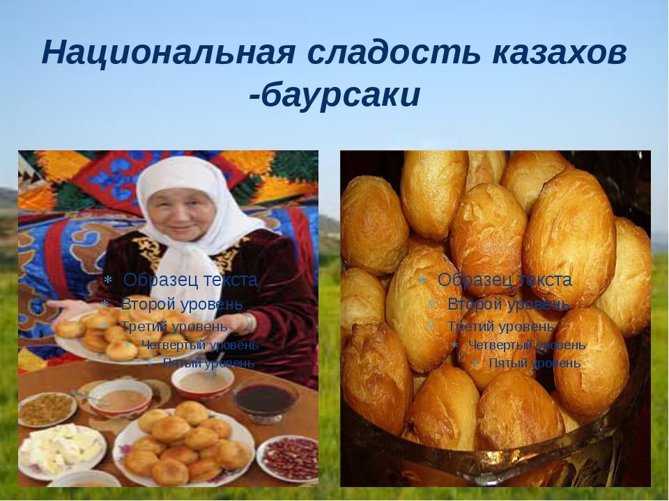 Национальная сладость казахов -баурсаки