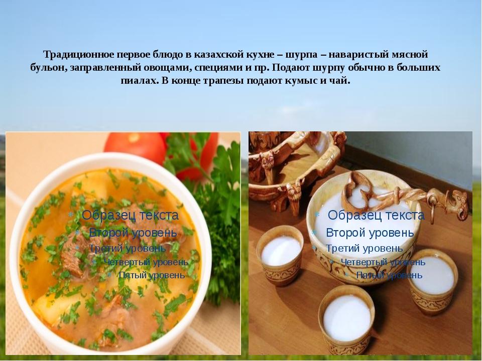 Традиционное первое блюдо в казахской кухне – шурпа – наваристый мясной бульо...