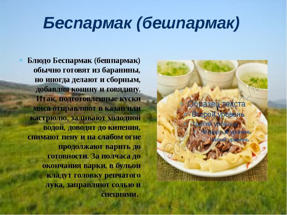 Беспармак (бешпармак) Блюдо Беспармак (бешпармак) обычно готовят из баранины,...