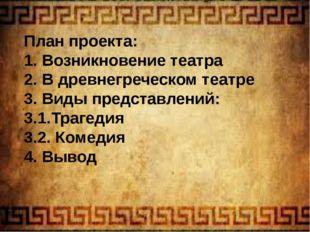 План проекта: 1. Возникновение театра 2. В древнегреческом театре 3. Виды пре