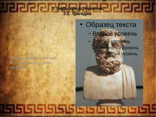 3. Виды представлений: 3.1. Трагедия Эсхил – древнегреческий поэт – драматург
