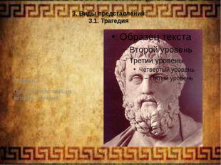 3. Виды представлений: 3.1. Трагедия Софокл. Один из известнейших авторов тра
