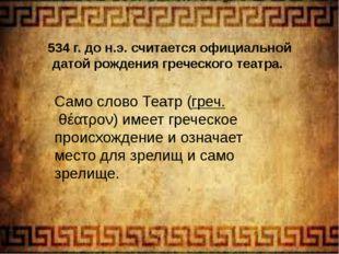 534 г. до н.э. считается официальной датой рождения греческого театра. Само с