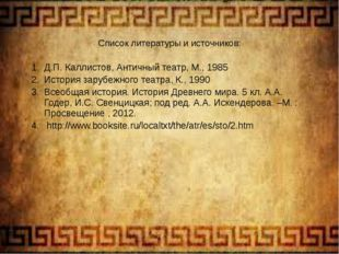 Список литературы и источников: Д.П. Каллистов, Античный театр, М., 1985 Исто