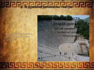 2. В древнегреческом театре Такие здания появились почти во всех полисах Грец