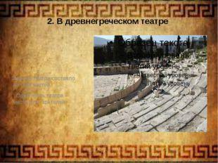 2. В древнегреческом театре Здание театра состояло из трех частей. Одна часть