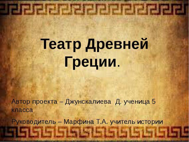 Театр Древней Греции. Автор проекта – Джунскалиева Д. ученица 5 класса Руков...