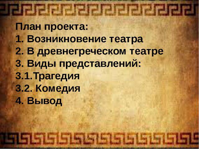 План проекта: 1. Возникновение театра 2. В древнегреческом театре 3. Виды пре...