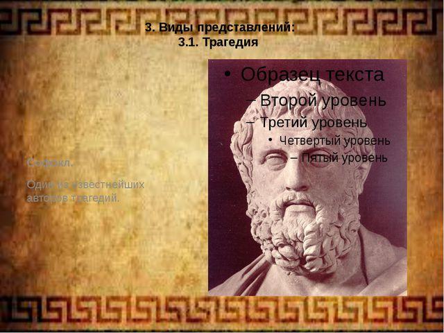 3. Виды представлений: 3.1. Трагедия Софокл. Один из известнейших авторов тра...