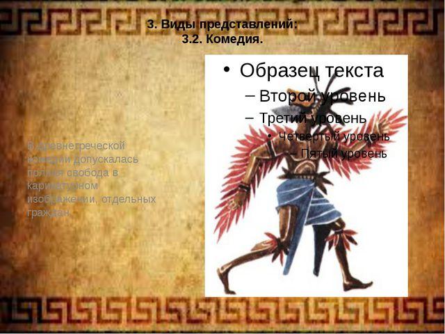 3. Виды представлений: 3.2. Комедия. В древнегреческой комедии допускалась по...