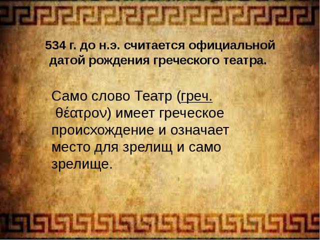 534 г. до н.э. считается официальной датой рождения греческого театра. Само с...