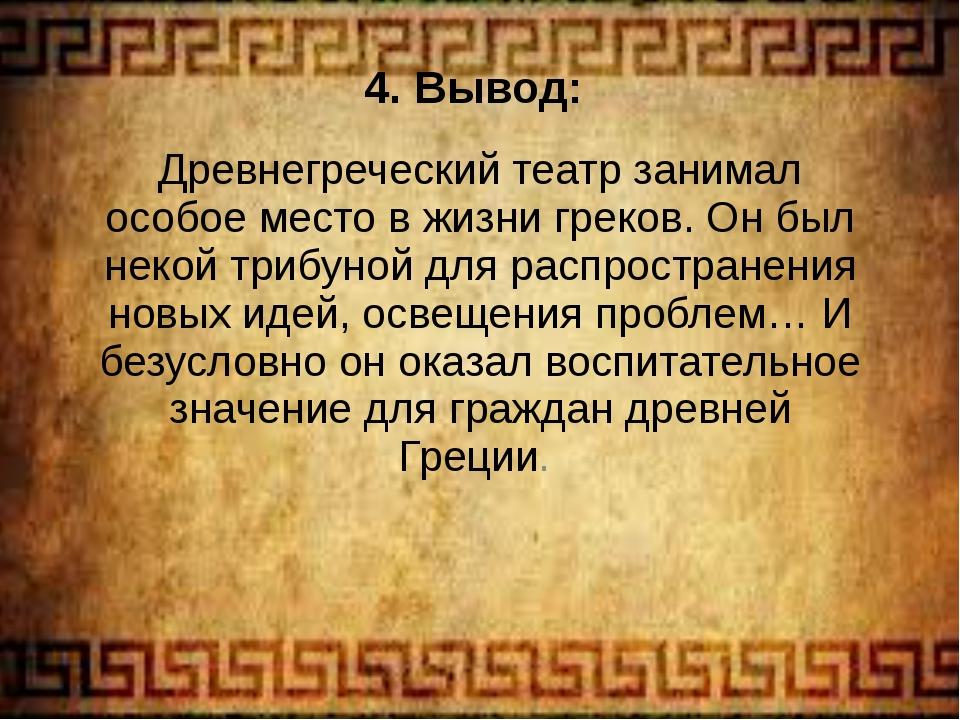 4. Вывод: Древнегреческий театр занимал особое место в жизни греков. Он был н...