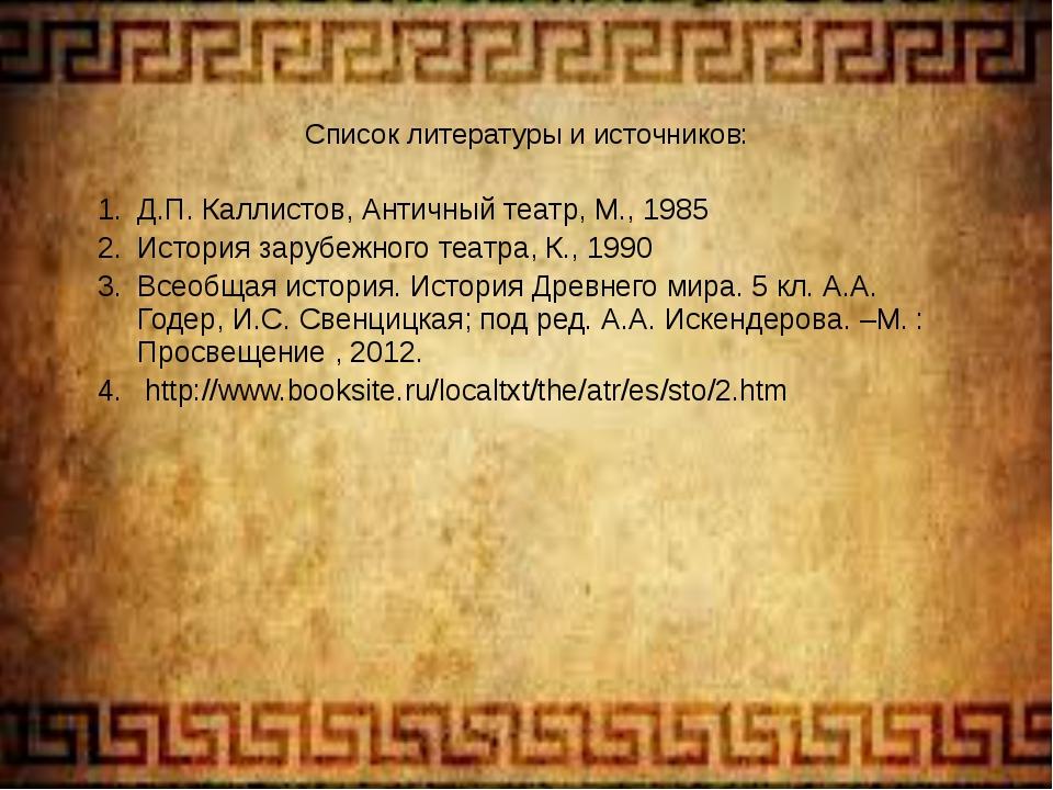 Список литературы и источников: Д.П. Каллистов, Античный театр, М., 1985 Исто...