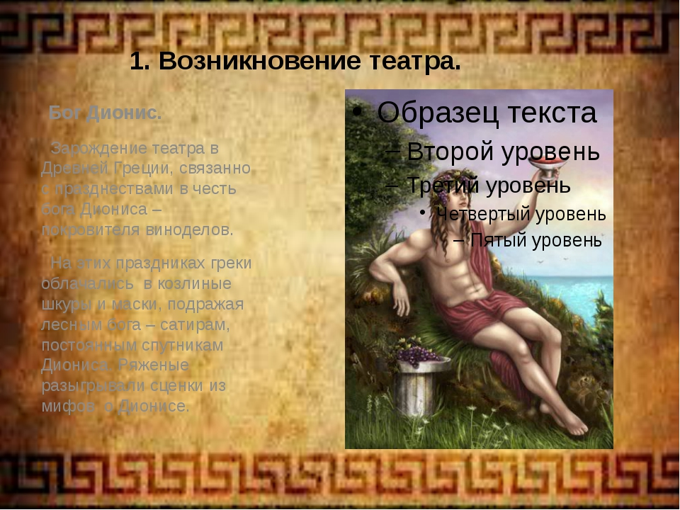 1. Возникновение театра. Бог Дионис. Зарождение театра в Древней Греции, связ...