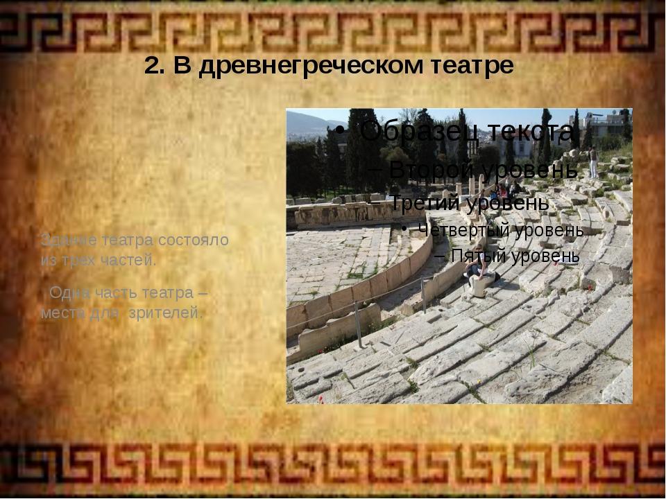 2. В древнегреческом театре Здание театра состояло из трех частей. Одна часть...