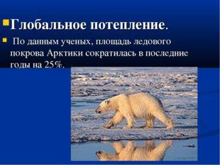 Глобальное потепление. По данным ученых, площадь ледового покрова Арктики сок