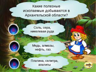 б а в Какие полезные ископаемые добываются в Архангельской области? Медь, алм