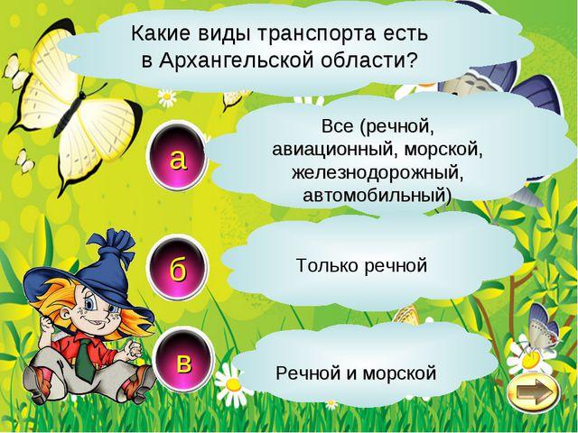 Какие виды транспорта есть в Архангельской области? a в б Все (речной, авиаци...