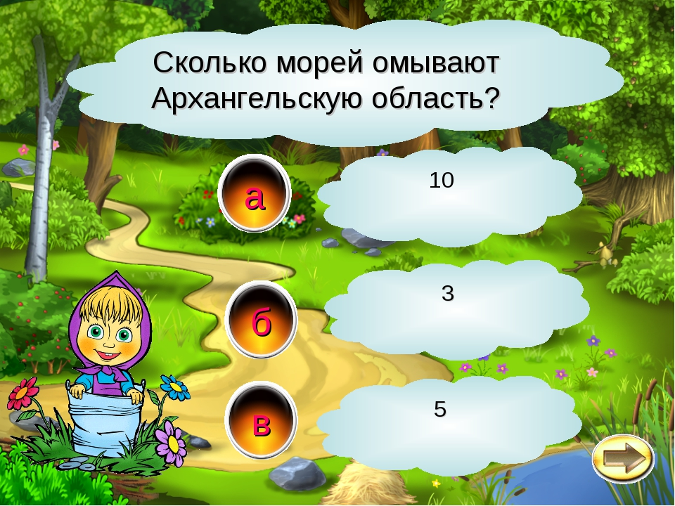 б а в Сколько морей омывают Архангельскую область? 3 10 5