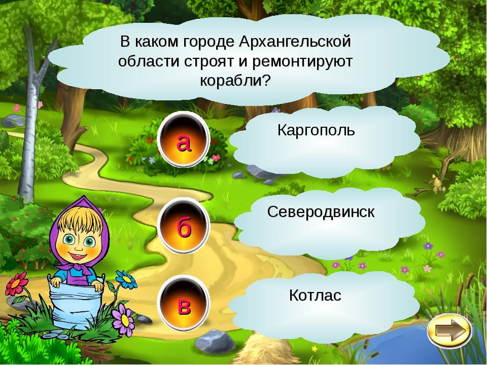 б а в В каком городе Архангельской области строят и ремонтируют корабли? Севе...