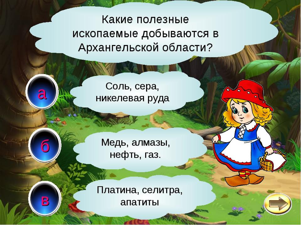 б а в Какие полезные ископаемые добываются в Архангельской области? Медь, алм...