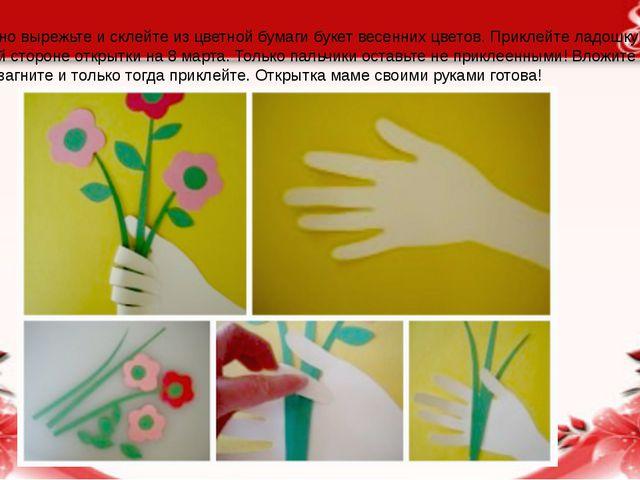 Отдельно вырежьте и склейте из цветной бумаги букет весенних цветов. Приклейт...