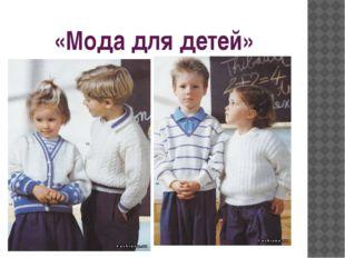 «Мода для детей»