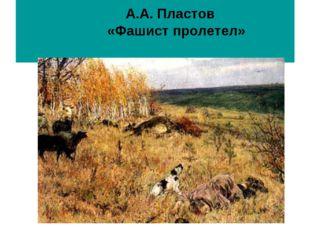 А.А. Пластов «Фашист пролетел»
