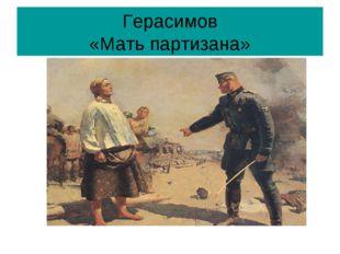 Герасимов «Мать партизана»