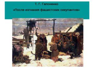 Т. Г. Гапоненко «После изгнания фашистских оккупантов»
