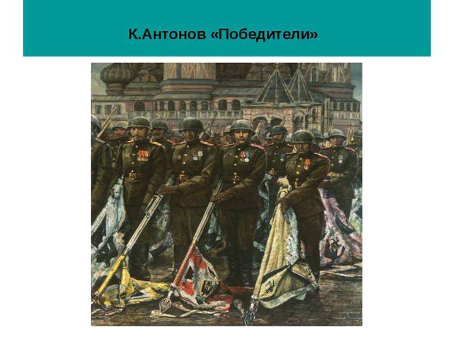 К.Антонов «Победители»